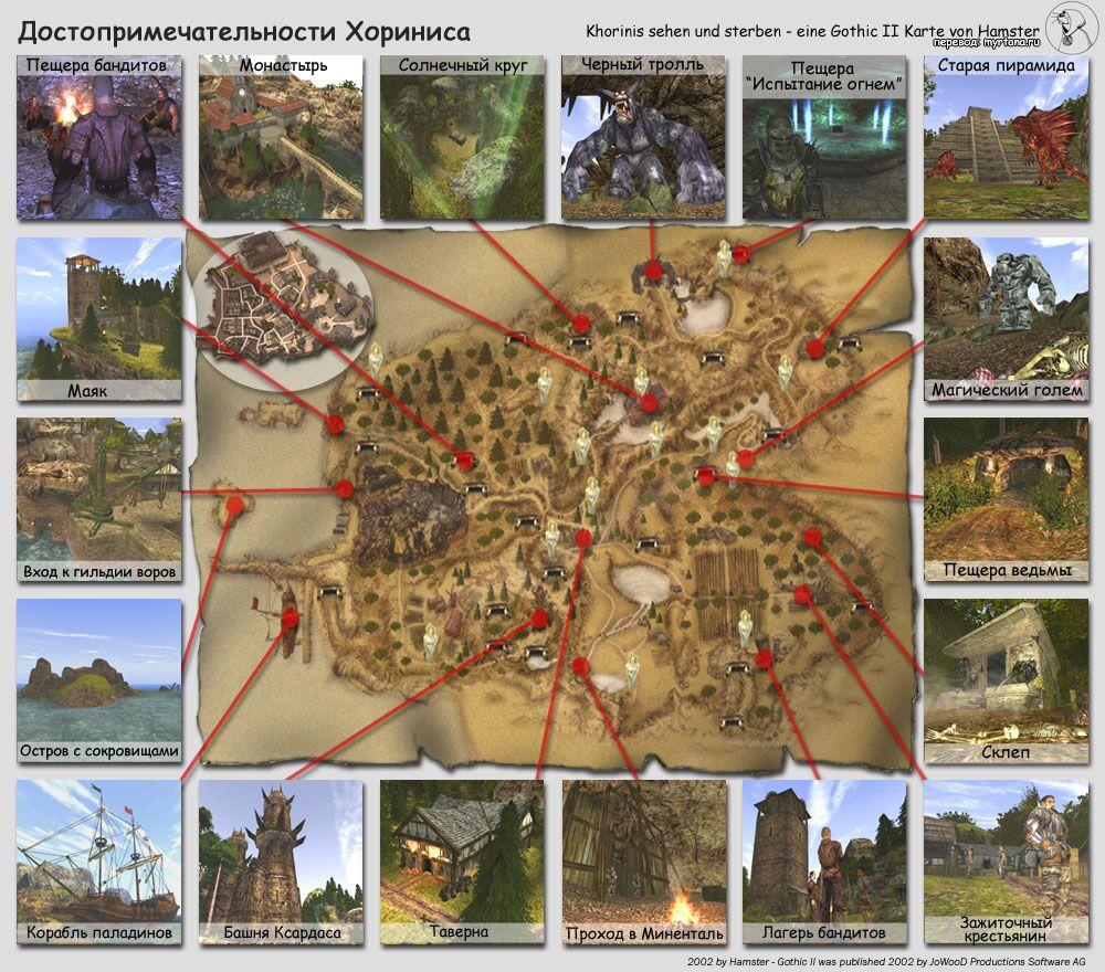Возвращение: - Графический FAQ - карты локаций | World of Players RU