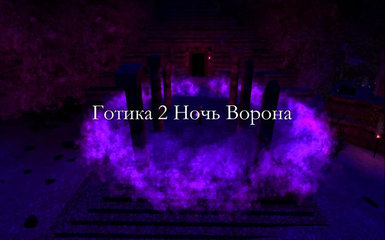 Руны Готики 2 Ночь Ворона.png