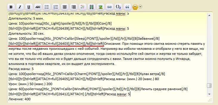 Свитки3.jpg