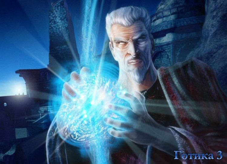 Магия Готики 3.png