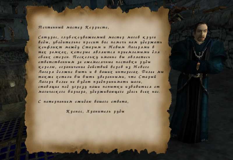 Письмо Кроноса.jpg