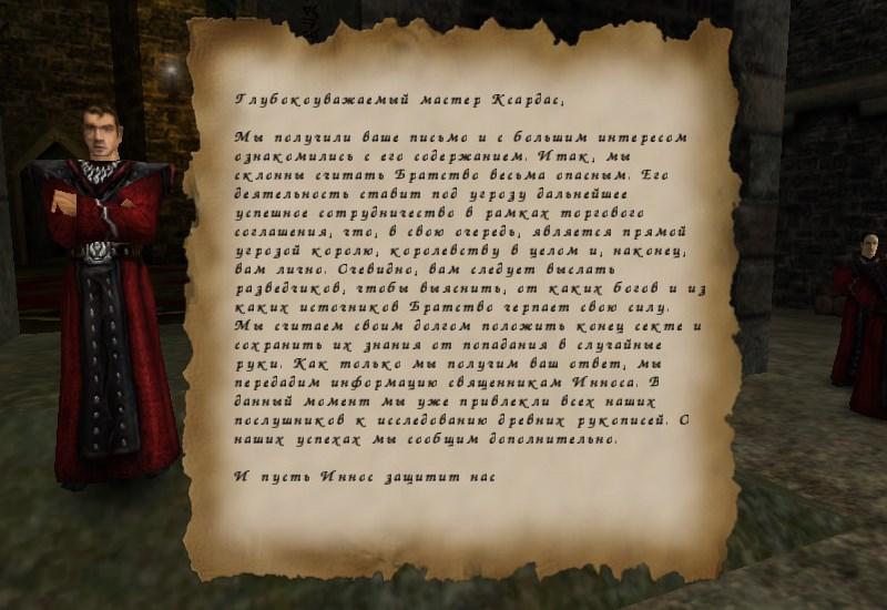Письмо магам Огня.jpg