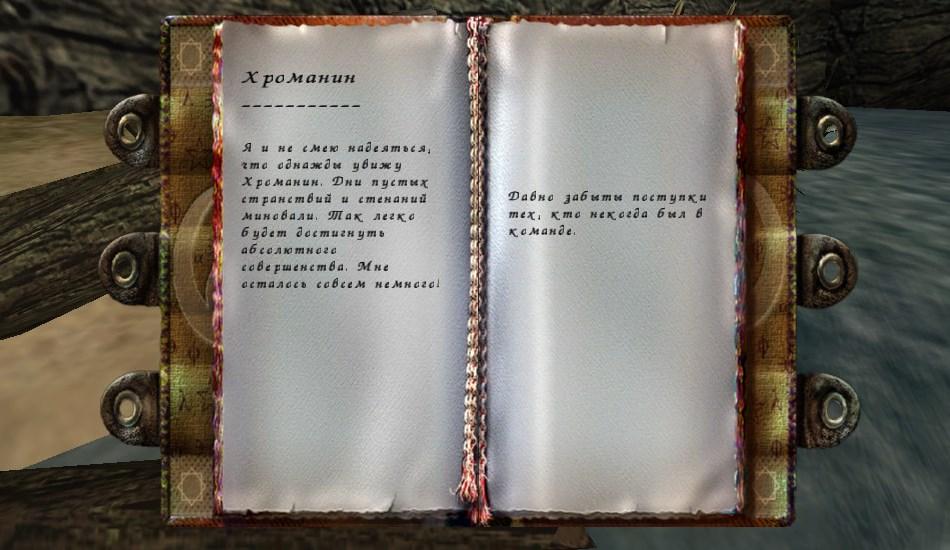 Хроманин 4.jpg