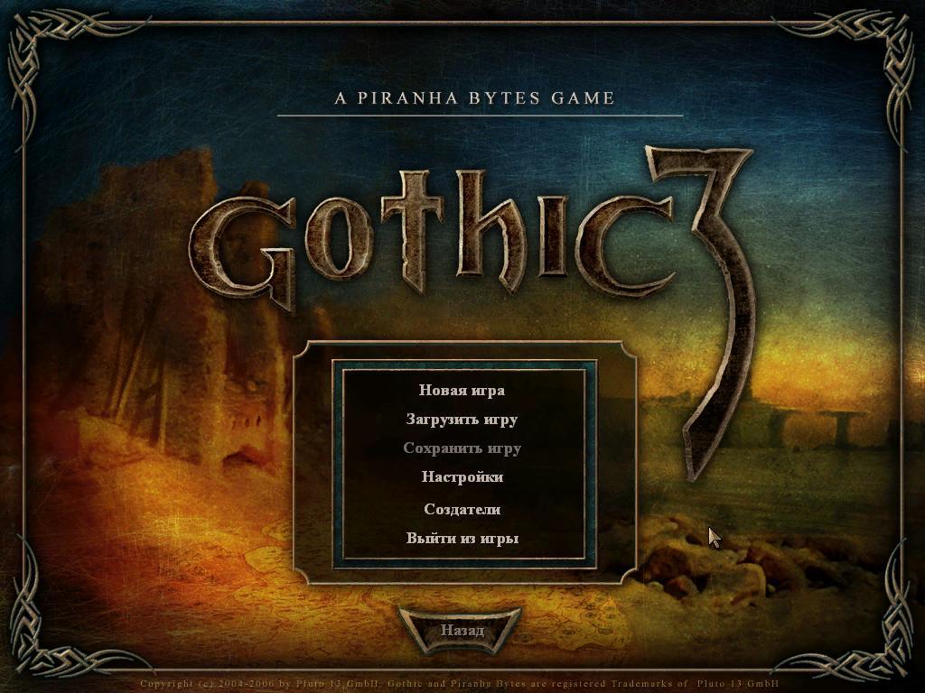 Готика 3 - Classic Soundtrack (Классическая, саундтрек).png