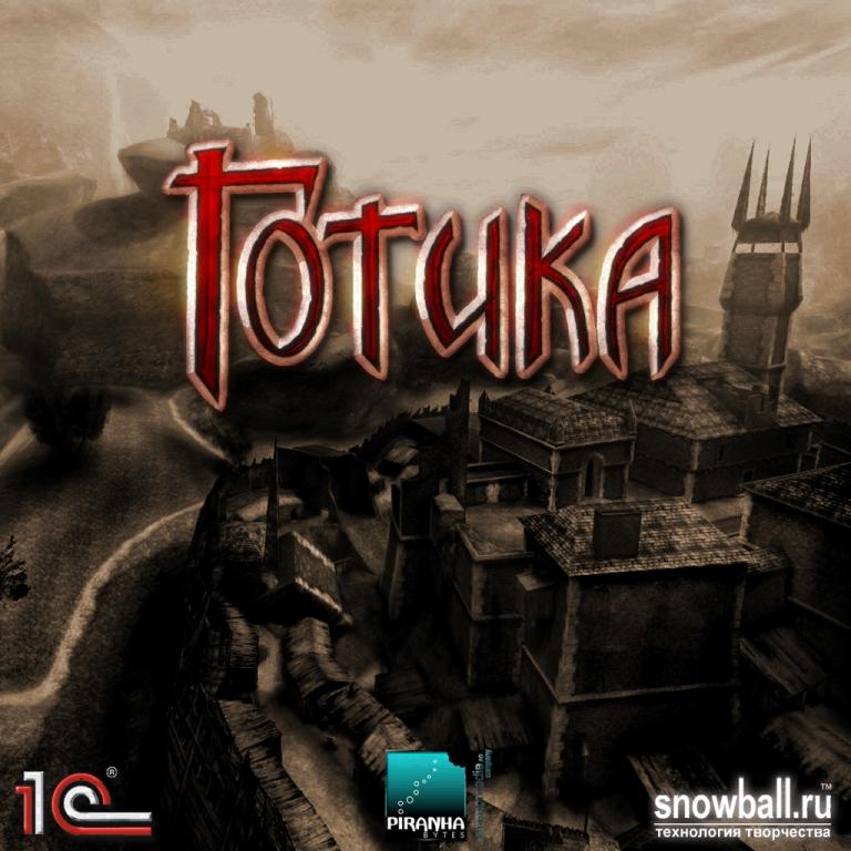Готика - Classic Soundtrack (Классическая, саундтрек).png