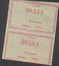 120px-Vodka_ration_stamp_1993.jpg