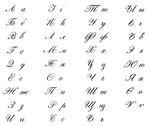 Russian_Cyrillic_19th.png
